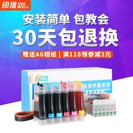 印维兼容爱普生R230 r230打印机连供六色墨盒墨水epson R210 R310 R350 RX510 630连续供墨系统 R230连供墨盒