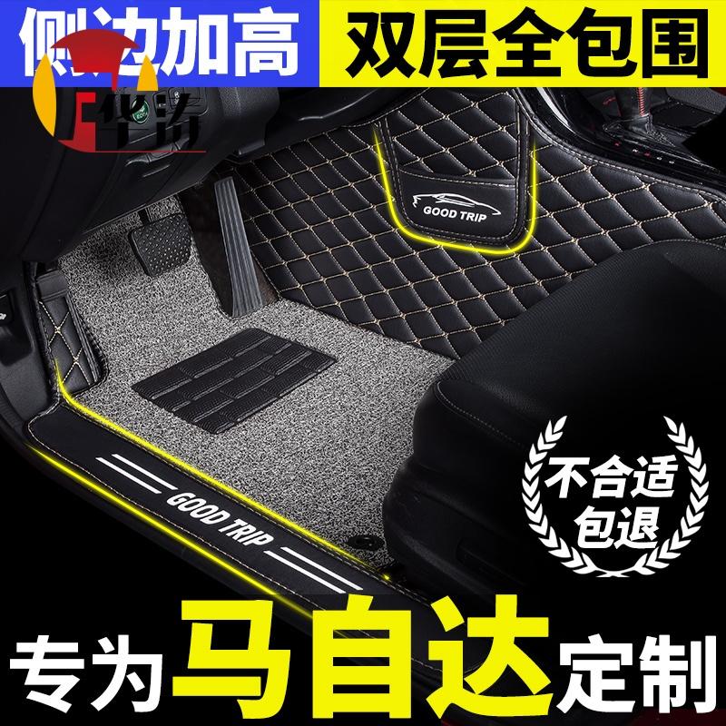 全包围汽车脚垫专用 于昂克赛拉阿特兹3马自达6马六 马cx5老款cx4