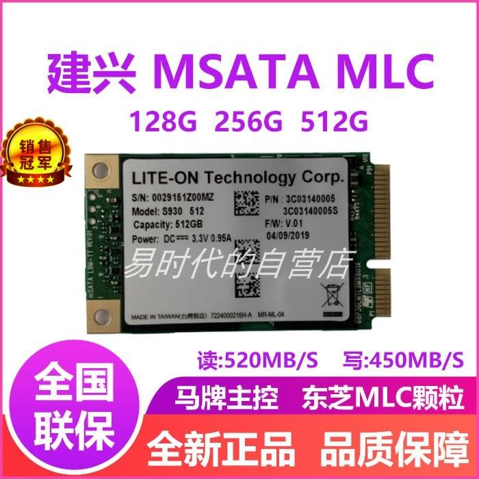 全新建兴MSATA L9M 256G 128G笔记本固态 镁光MSATA固态硬盘 MLC