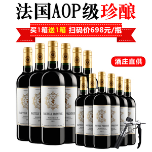 Buy 1 box and get 1 box of French imported wine FCL AOP original bottle original dry red wine authentic wine bottle
