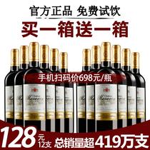 買一箱送一箱法國進口紅酒干紅葡萄酒整箱6支裝六瓶包郵婚慶送禮