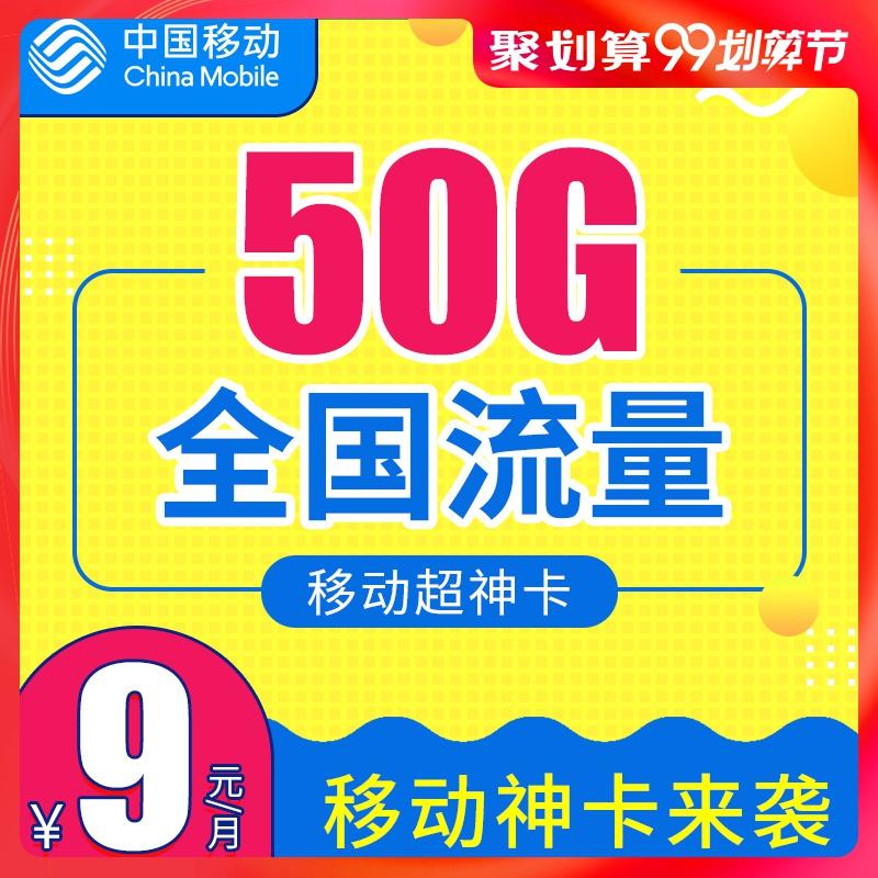 移动流量无限卡 移动电话卡大王手机流量上网卡电信无限4G联通卡