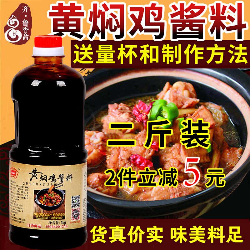鲁香斋黄焖鸡酱料正宗杨铭宇口味调料配方秘制酱料黄焖鸡米饭酱料