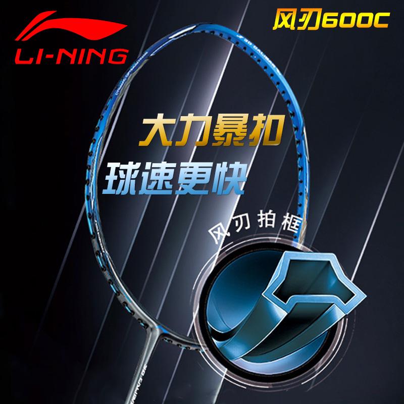 官网正品李宁羽毛球拍风刃600C 3D CALIBAR 600C进攻碳纤维羽拍