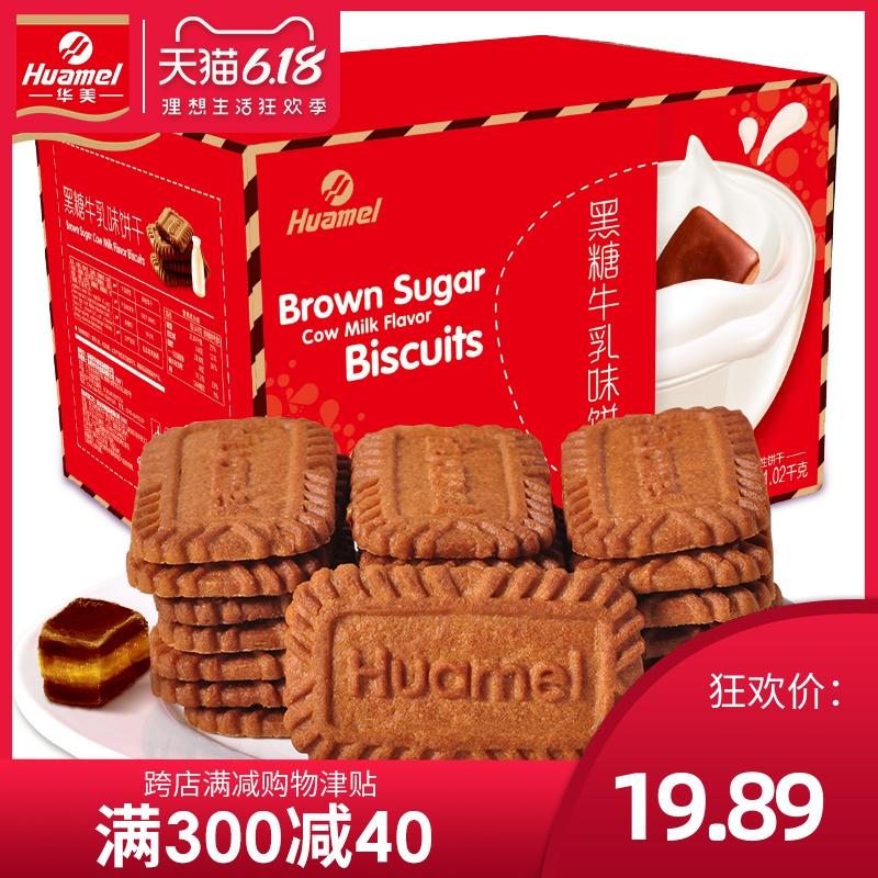 华美黑糖饼干早餐饼干下午茶网红休闲零食1020g牛乳饼干整箱充饥