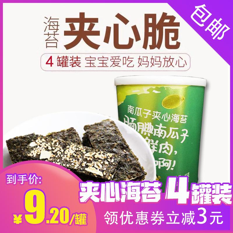 【青椒吃货】夹心海苔脆40g/罐  连云港特产 海苔紫菜夹心4盒组
