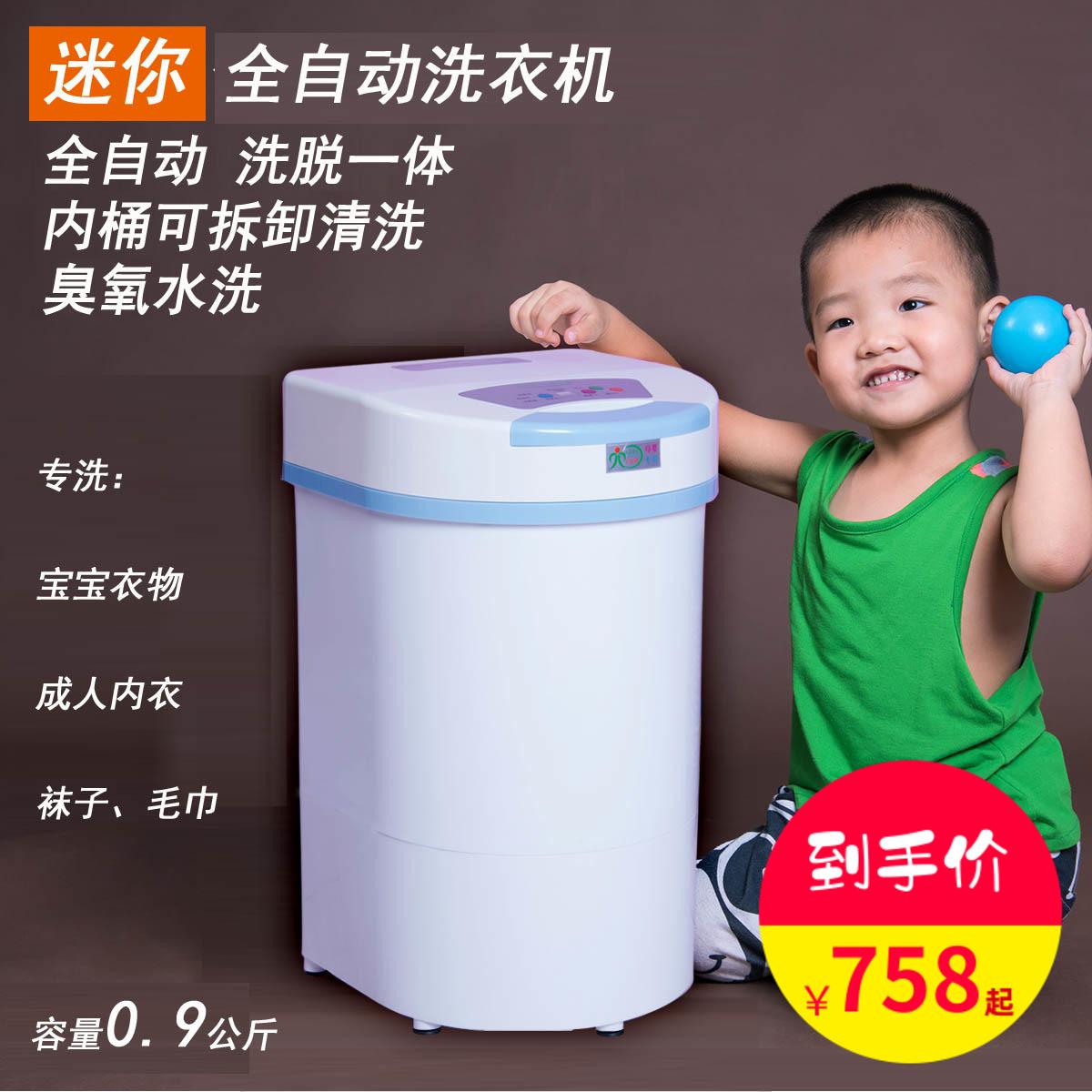 迷你全自动洗衣机小型母婴儿童内衣裤袜子高温煮洗臭氧消毒洗护机满628元减30元