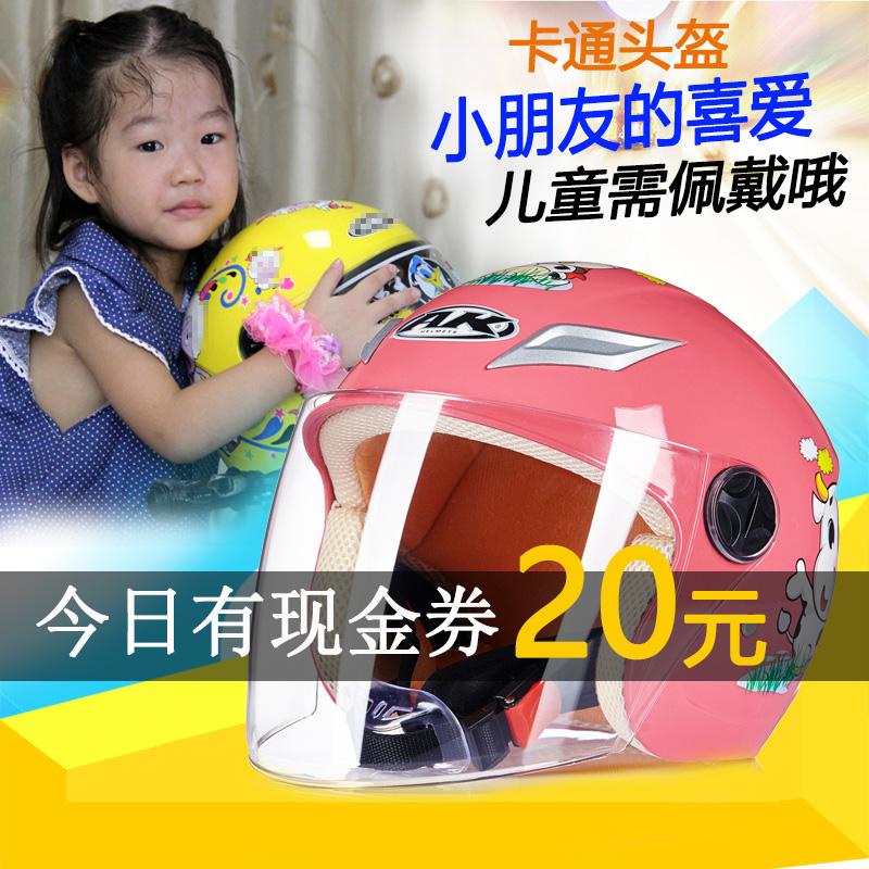 摩托车帽半盔儿童男女防晒电动车头盔小孩学生夏天电瓶车安全头帽