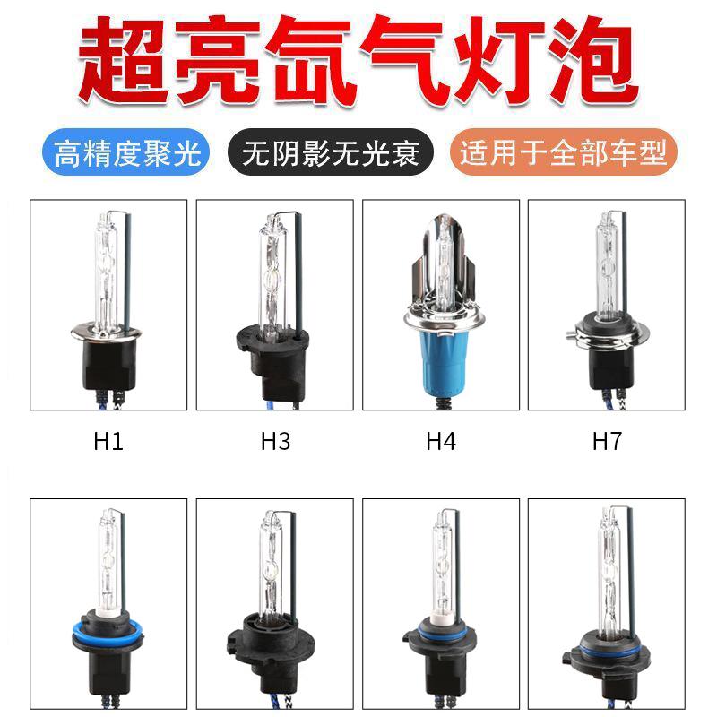 超亮汽车大灯改装hid氙气灯泡H7远近光灯一体H4超白光疝气灯H1 H9