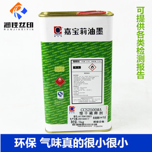 Gerber environmentally friendly slow-drying water screen printing 783 slow-drying water ink thinner boiling oil water environmentally friendly low-odor solvent