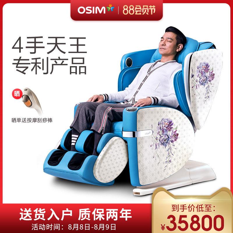 OSIM/傲胜OS-888 4手天王 V手科技多功能 零重力太空舱豪华按摩椅