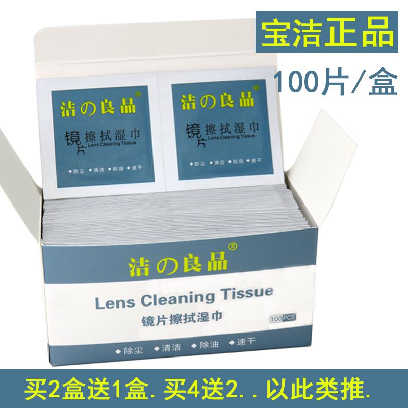 擦眼镜纸湿巾一次性眼镜布眼镜片镜头手机屏幕清洁纸擦拭眼睛湿巾