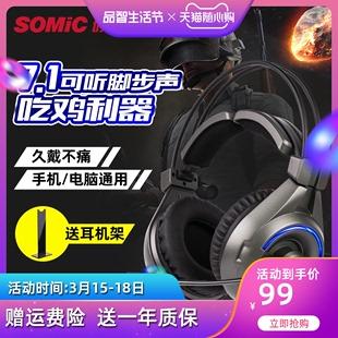 Somic/硕美科 A6声丽头戴式7.1吃鸡绝地求生听声辨位电竞游戏耳机免驱版电脑台式笔记本专用带麦耳麦