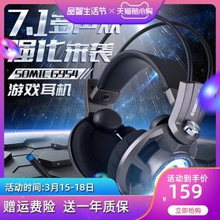 Somic/硕美科 G954吃鸡7.1耳机头戴式台式电脑电竞游戏智能震动