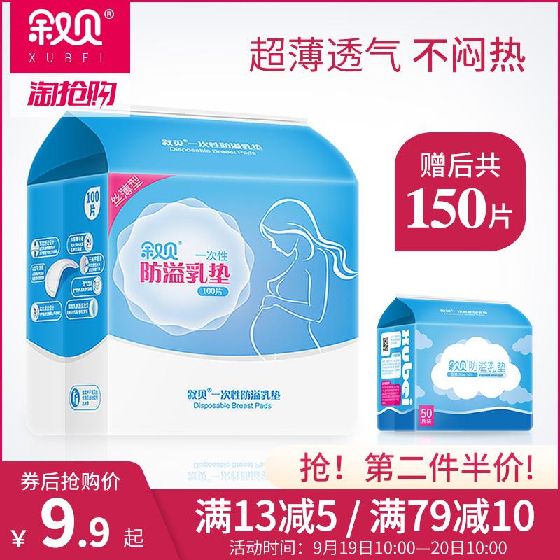 叙贝防溢乳垫一次性超薄不可洗式哺乳期溢乳垫防溢防漏溢奶垫夏季