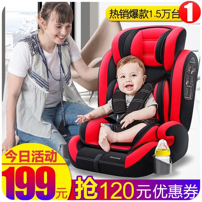 儿童安全座椅汽车用婴儿宝宝车载简易9个月0-4-7周岁3-12通用坐椅