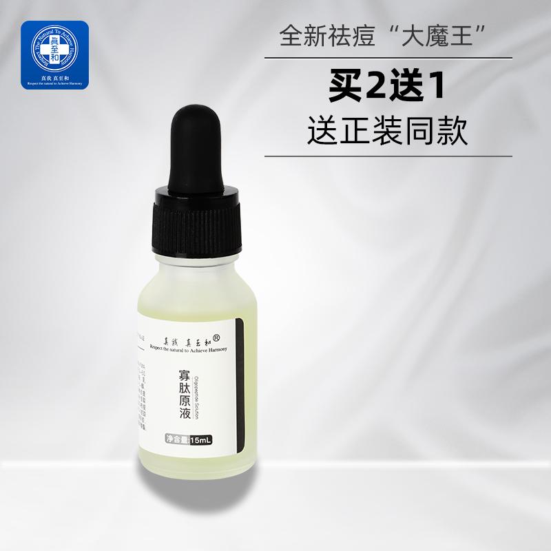 真至和寡肽原液精华祛痘淡化痘印痘疤收缩毛孔面部精华液官方正品