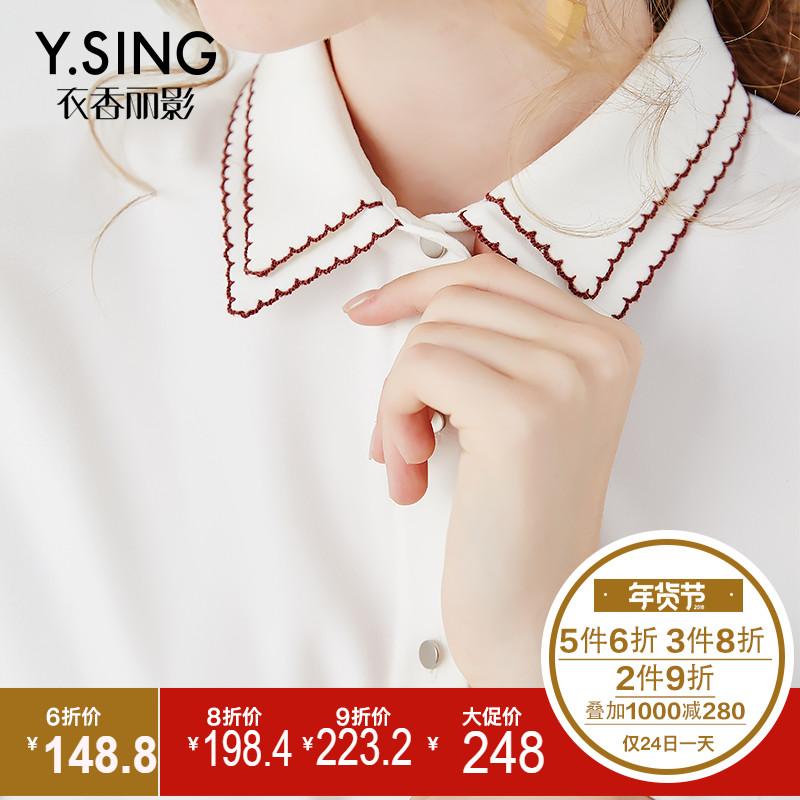 白色衬衫女衣香丽影2017冬装新款韩版小香风长袖百搭打底衫上衣