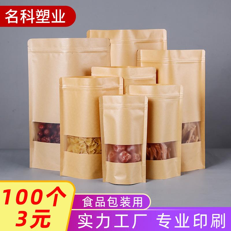 牛皮纸袋自封袋密封茶叶食品自立包装袋磨砂开窗加厚干果袋子定制