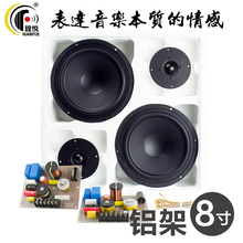 新品8寸铝lq2架HIFxc箱喇叭套装发烧老音箱改装升级DIY