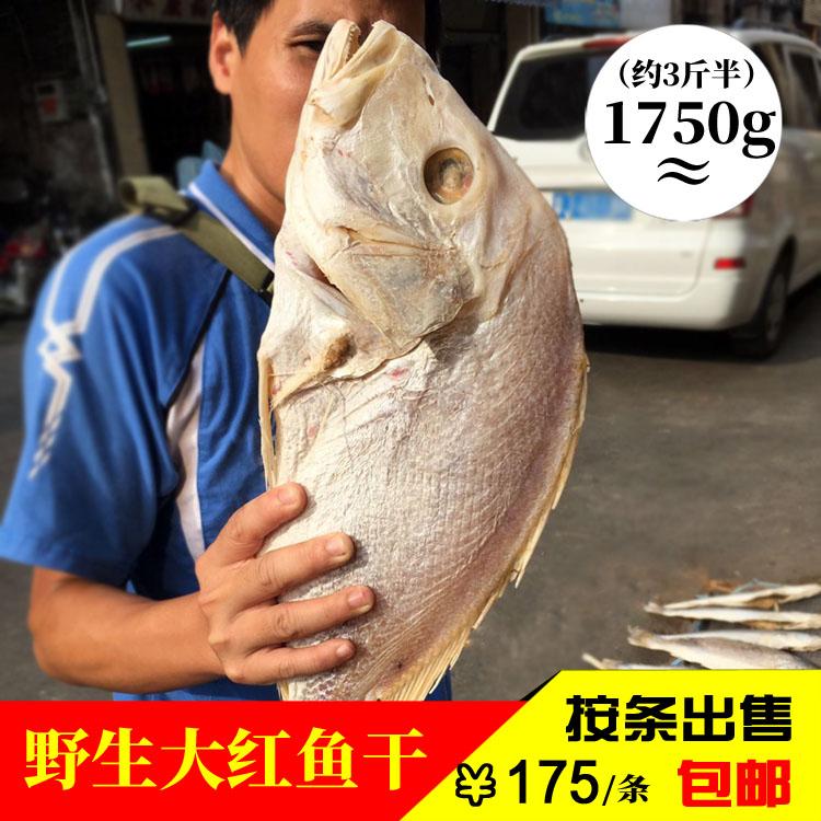 深海大红鱼干川岛海域红鱼干货台山特产海鲜咸鱼约1750g整条包邮