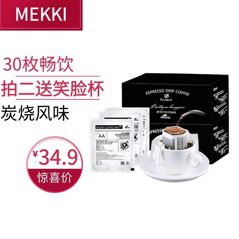 意式醇香特浓挂耳咖啡 30枚盒装无糖纯黑咖啡粉 实体工厂新鲜生产