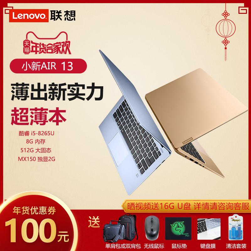 Lenovo/联想 小新 Air13 超轻薄笔记本电脑八代酷睿i5四核独显便携商务办公学生游戏手提电脑i7增强版 新品