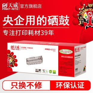 天威LJ2451H粉盒适用联想Lenovo LJ2405B LJ2455B LJ2605B M7605B M7615 M7675DXF打印机LT2451硒鼓墨碳粉盒