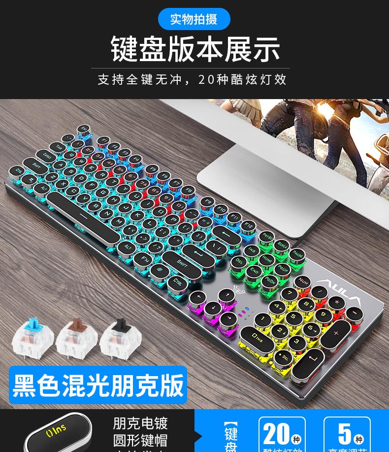 狼蛛蒸汽朋克游戏真机械键盘青轴黑轴复古台式笔记本电脑网吧外设电竞吃鸡红轴茶轴108键无冲突