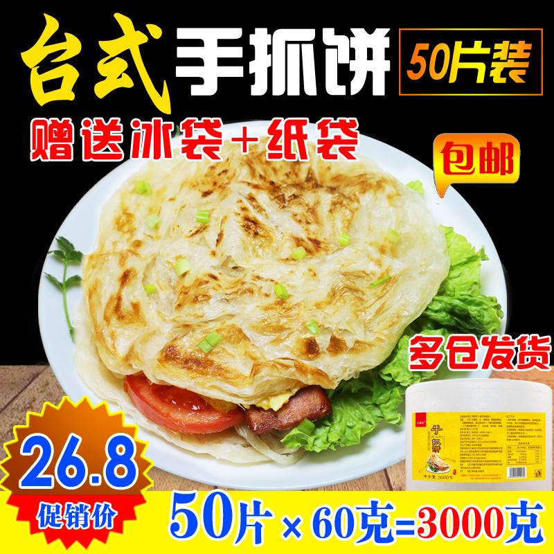 原味手抓饼50片正宗台湾风味手撕面饼家用早餐套装家庭装包邮