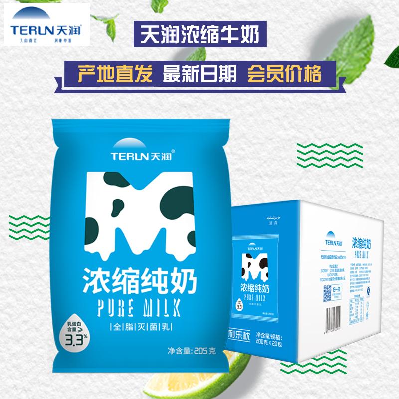 【天润】新疆牛奶酸奶天润全脂浓缩纯奶早餐牛奶利乐枕最新日期