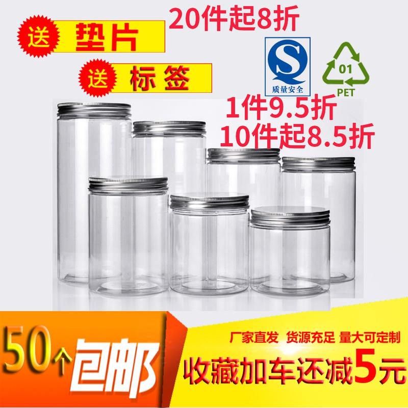 铝盖透明食品塑料罐子密封罐花茶罐零食罐子塑料包装罐坚果干货罐