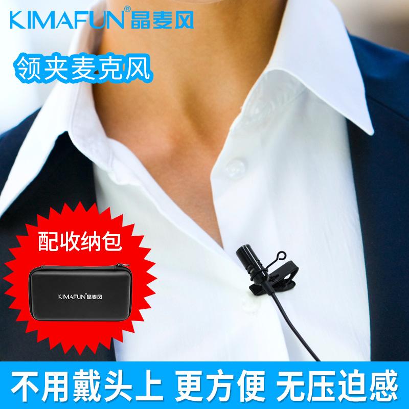 KIMAFUN/晶麦风 手机麦克风话筒直播录音无线领夹式胸麦KM-G130