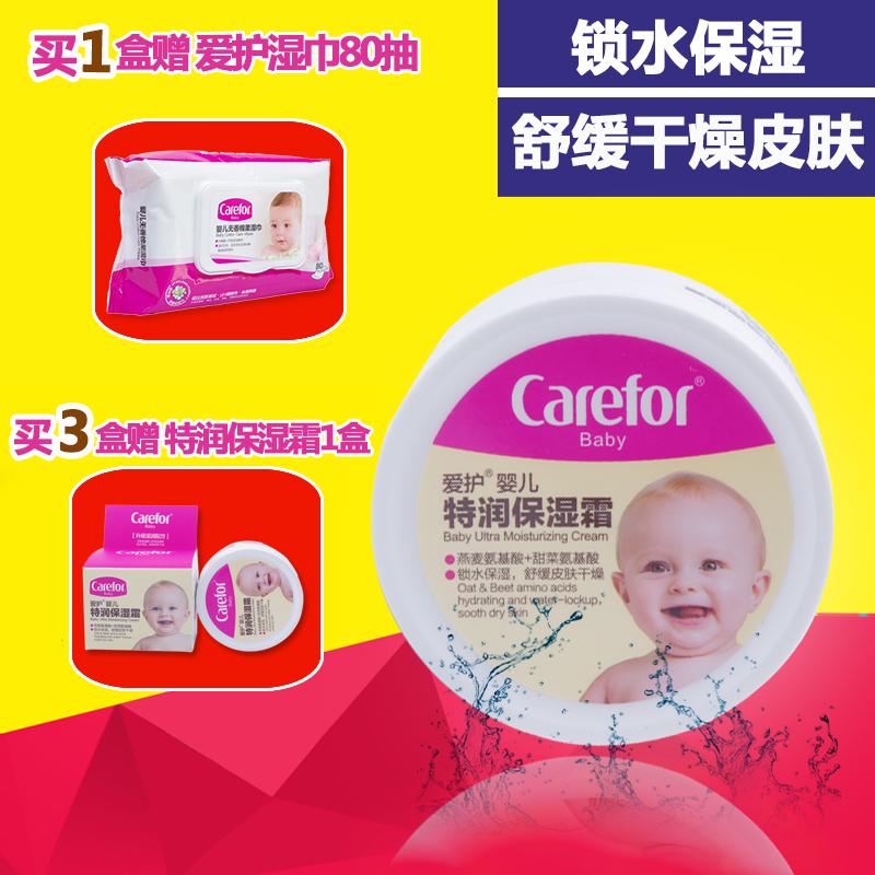 爱护儿童霜润肤霜新生儿婴儿面霜滋润保湿宝宝霜搽脸油护肤