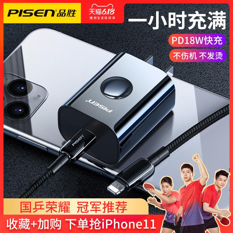 品胜苹果11PD快充18W充电器头iPhoneX一套装XS Max手机Pro快速8Plus闪充iPad数据线插头正品无线通用airpods