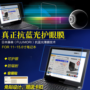 Laptop screen protection film anti-blue light 14 eye protection macbookpro radiation protection Lenovo 15.6-inch