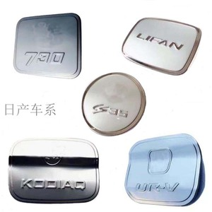 Mengdaweiwei fuel tank cap car accessories accessories modification and decoration exterior stickers Yida Sunshine