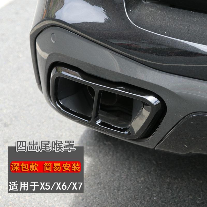宝马X5尾喉 新X5尾喉改装 X6/X7 19-21款X5四出尾喉 X5排气管尾喉