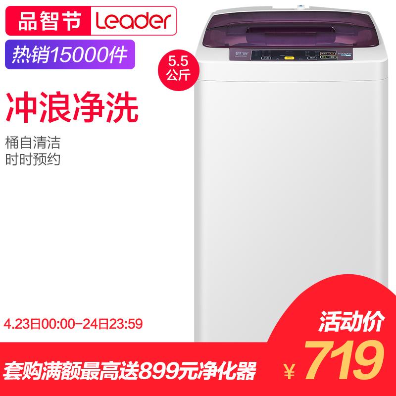 海尔Leader/统帅 TQB55-@1/5.5公斤/全自动波轮洗衣机