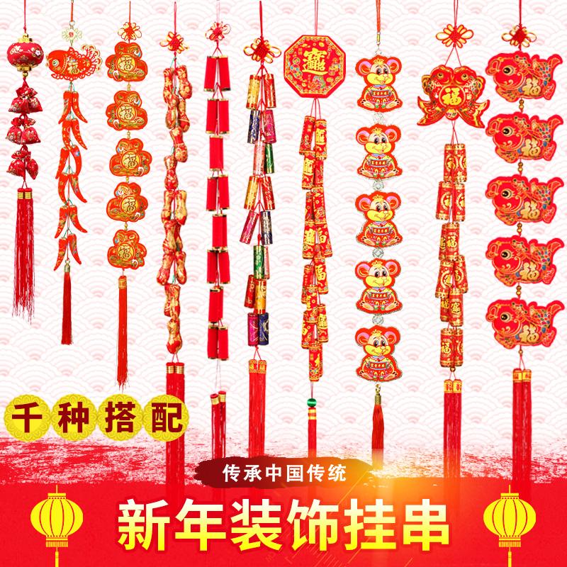 红辣椒鞭炮2020新年装饰用品春节喜庆年货布置过年挂件花生挂饰串
