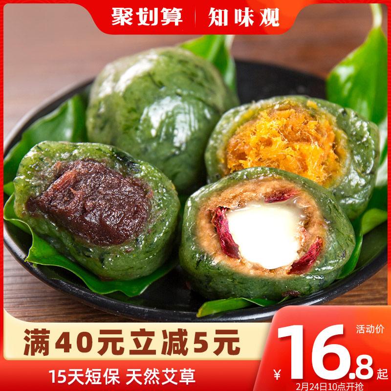 知味观艾草青团网红美食咸蛋黄肉松糯米团子杭州特产糕点小吃零食