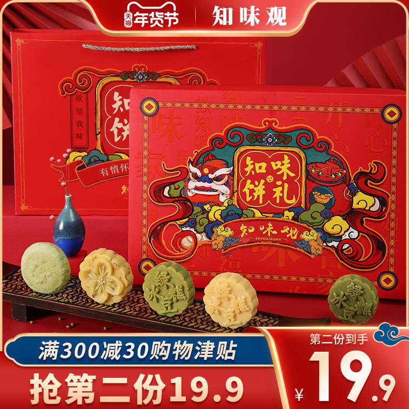 知味观传统糕点点心544g礼盒装 中式传统糕点大礼包 伴手礼送礼礼