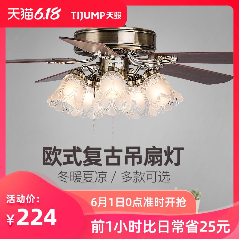 天骏电风扇灯吊扇灯家用带风扇吊灯餐厅客厅欧式复古静音遥控led