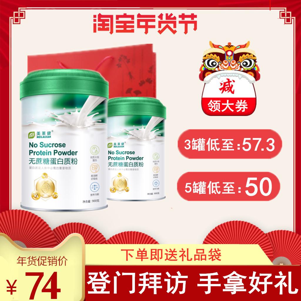 美莱健无蔗糖蛋白质粉成人中老年人大豆蛋白植物多维蛋白营养粉