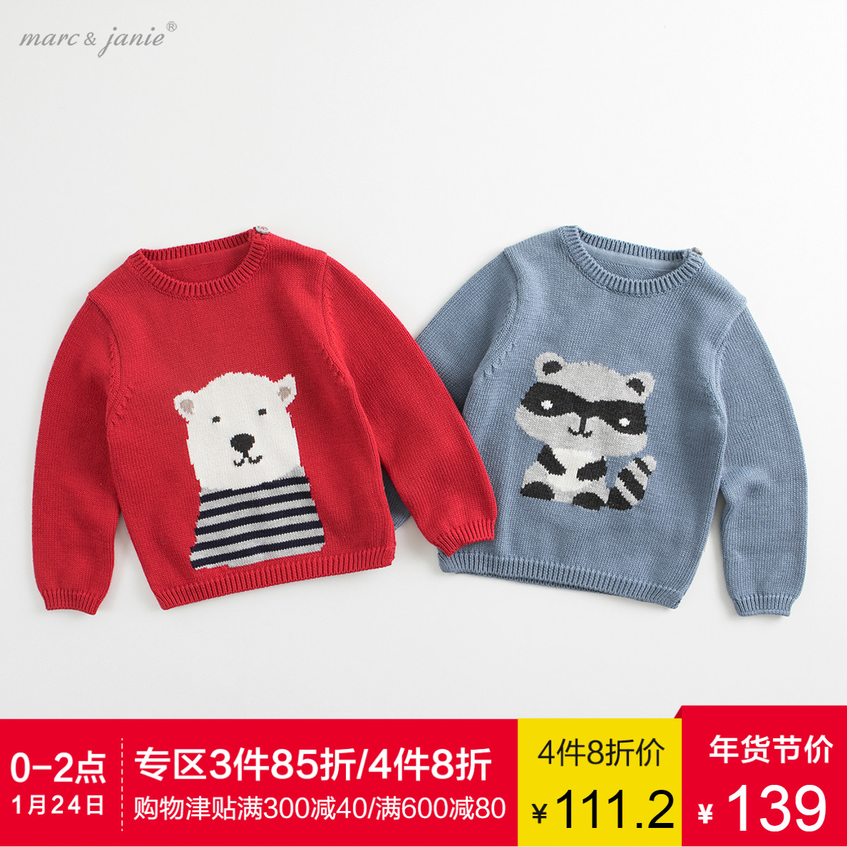 马克珍妮冬装男童套头毛衣 儿童纯棉毛衣加厚 宝宝毛线衫76073
