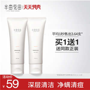 Half an acre of flower field amino acid facial cleanser cleansing milk deep cleansing mites to remove acne oil control to mites facial men and women
