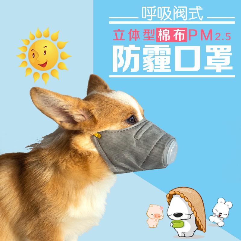 防雾霾宠物口罩新款防护狗嘴套宠物出行用品防PM2.5狗狗口罩