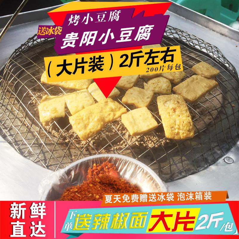 贵阳特产小吃小豆腐牙签小豆腐贵州特产遵义烤豆腐烙锅烧烤小豆腐