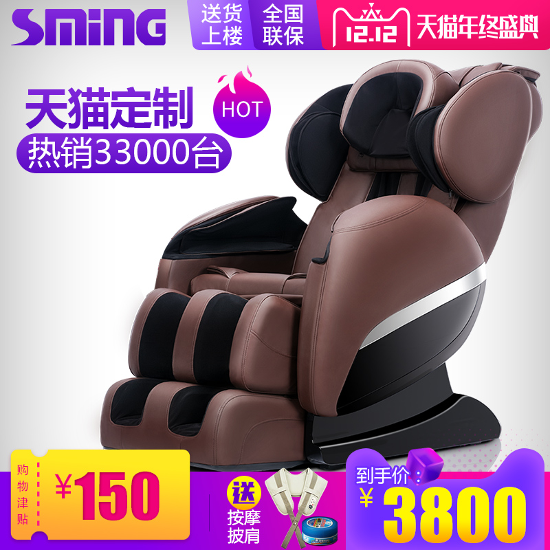 尚铭按摩椅家用全自动全身太空舱沙发椅电动多功能按摩沙发SM-750