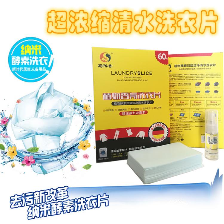 蜀陈香酵素洗衣片 母婴专用纳米清水洗衣纸无荧光剂便携超洗衣液